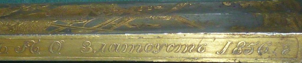 Рис. 12 Клеймо Златоустовскої збройної фабрики – Лита сталь Павла Обухова.