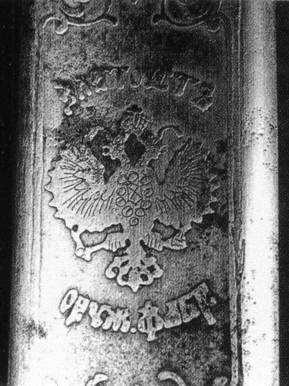 Рис.13 Клеймо Златоустівської збройної фабрики з зображенням двоглавого орла.