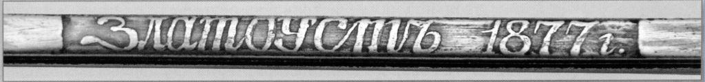 Рис.9 Клеймо Златоустівської збройної фабрики.